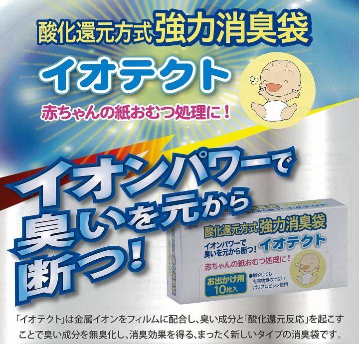 酸化還元方式協力消臭袋イオテクト赤ちゃんの紙おむつの処理に!
