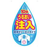 うるおい潤滑ゼリ―注入タイプ